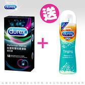 情趣用品-保險套商品 買送潤滑♥Durex杜蕾斯雙悅愛潮保險套12入+冰涼潤滑液