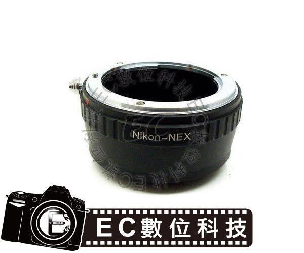 【EC數位】NIKON AI AIS 專業級 鏡頭轉 Sony E-Mount 系統 NEX3 NEX5 NEX-VG10 機身轉接環 NEX-3 NEX-5 NEX-5N NEX5N