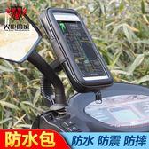 電動機車用手機架導航支架電瓶車防震防水包踏板防雨外賣後視鏡【蘇迪蔓】