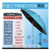 戴威營釣魚傘大釣傘2.4米萬向加厚防曬防雨三折疊漁戶外遮陽雨傘MBS『潮流世家』
