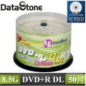 ◆免運費◆DataStone 空白光碟片 正A級 DVD+R 8X DL 8.5GB 珍珠白滿版可印片 (50片布丁桶X1)