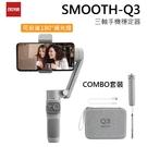 ( 搶先預購中) 送讀卡機 清潔組 智雲 ZHIYUN SMOOTH-Q3 三軸手機穩定器 COMBO套裝 補光燈設計 公司貨