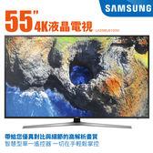 SAMSUNG 三星 55吋4K UHD四核心連網 平面液晶電視 UA55MU6100W + 基本安裝