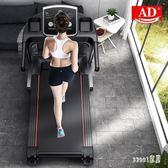 D跑步機家用款多功能電動靜音折疊式迷你小型室內健身房器材 LR9438【Sweet家居】
