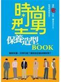 (二手書)時尚型男保養造型BOOK