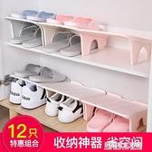 雙層鞋托架鞋柜省空間鞋子收納神器塑料鞋架置物架一體式簡易家用 居家家生活館