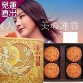 香港美心 香港美心-雙黃白蓮蓉禮盒6盒 張【免運直出】