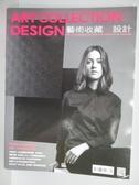 【書寶二手書T1/雜誌期刊_QMH】藝術收藏+設計_2020/1_探藝共時與交感