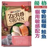 台北汪汪 TOMA-PRO優格.零穀全齡貓用敏感配方【鮭魚5.5磅】