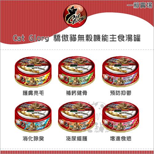 Cat Glory驕傲貓紅罐〔無穀機能主食貓罐,6種口味,85g,台灣製〕(一箱24入)