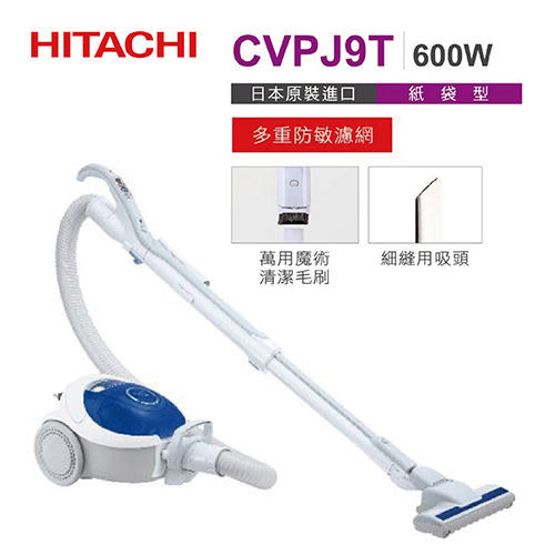 【結帳再折】 CVPJ9T HITACHI 日立 CV-PJ9T 吸塵器 紙袋型 600W 公司貨
