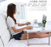 書桌 學生宿舍床上筆記本電腦桌可折疊可升降手提輕便平板桌書桌寫字桌JD  寶貝計畫