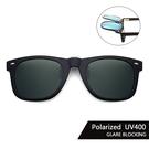Polaroid偏光夾片 (墨綠色) 可掀式太陽眼鏡 防眩光 反光 近視最佳首選 抗UV400
