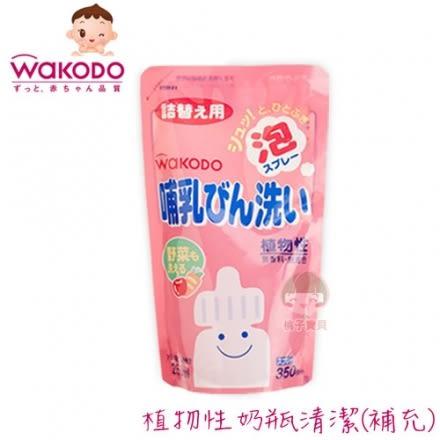 【日本和光堂】WAKODO 無香料奶瓶清潔劑_250ml(補充包)~嬰幼兒食器 蔬果適用‧日本製✿桃子寶貝✿