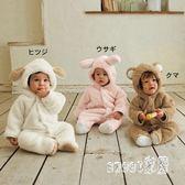 寶寶造型服 男女寶寶秋冬裝可愛動物造型衣珊瑚絨夾棉加厚哈衣爬服嬰兒連體衣 ZJ4081【Sweet家居】