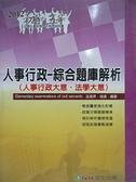 【書寶二手書T9/進修考試_J9I】2012初五等-人事行政-綜合題庫解析_巫高昇.胡濤
