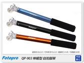 FOTOPRO QP-903 套組 自拍棒 自拍神器(QP903+SJ85強力手機夾+藍芽遙控器)質感佳! 夾很緊! 可遙控!