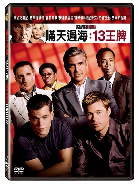 瞞天過海 13王牌 DVD OCEAN'S THIRTEEN (購潮8)