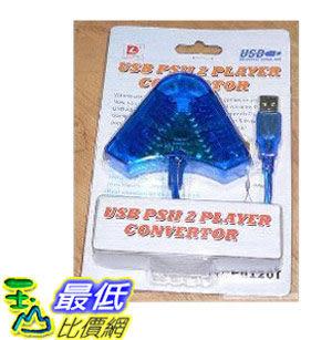 [玉山網] PS3週邊 USB手把轉接器 USB 2合1手把連接器 全系列新品 可支援PS3 PS2 PC (20884_JA1A)