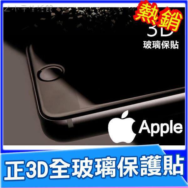 正 3D 全玻璃 9H鋼化玻璃螢幕保護貼 iPhone 6 6s 4.7吋 Plus 5.5吋 抗指紋 疏水疏油