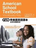 (二手書)FUN學美國英語課本-各學科關鍵英單 Grade 4 (菊8K+1MP3)