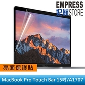 【妃航】高品質 MacBook Pro 2018 Touch Bar 15吋/A1707/A1990 保護貼/螢幕貼 透光/亮面 免費代貼