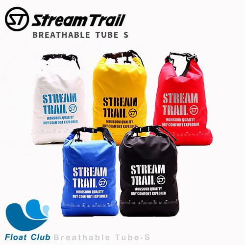 StreamTrail 後背包系列 Breathable Tube S / 超輕量透氣防水包 S