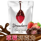 CHOCOVIA草莓巧克力120g 日華好物