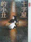 【書寶二手書T3/一般小說_NEX】十字屋的小丑_東野圭吾