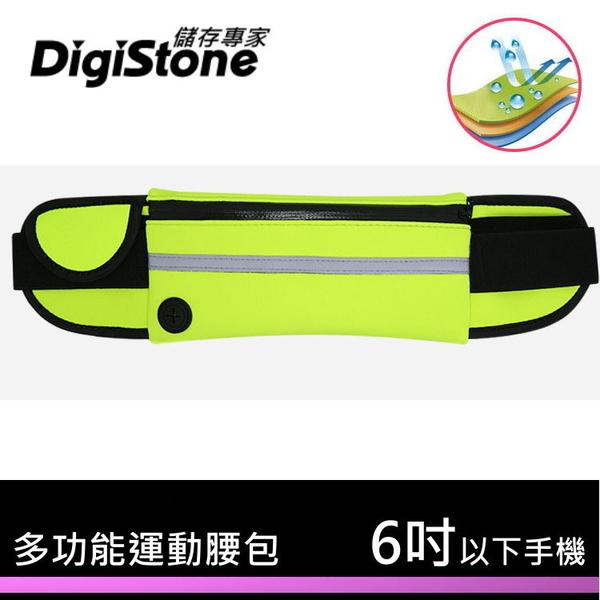 【買2件85折+免運】DigiStone 6吋以下智慧型手機 多功能旅行/運動腰包/側包(防水/反光/耳機孔)-綠色x1
