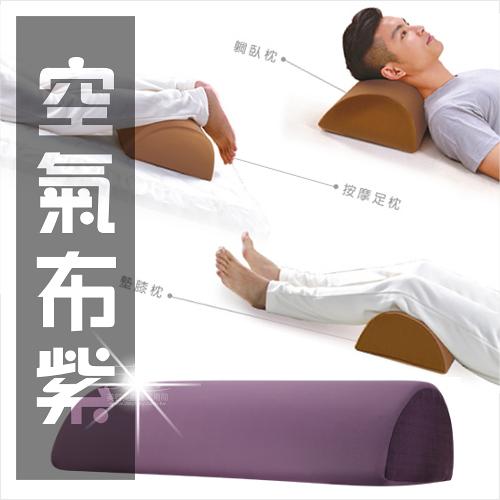 【美容指壓床專用】Prodigy波特鉅台灣製!美體足枕(空氣布)-紫 [53648]