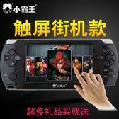 小霸王PSP游戲機S3000A觸摸屏掌機兒童益智GBA懷舊街機掌上游戲機【618好康又一發】
