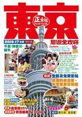 (二手書)東京旅遊全攻略(第61刷)