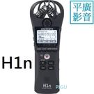 平廣 送袋 ZOOM H1n 錄音筆 錄音機 公司貨保18月 PCM錄音 N 可接電腦當USB麥克風喇叭 ( H1 新款