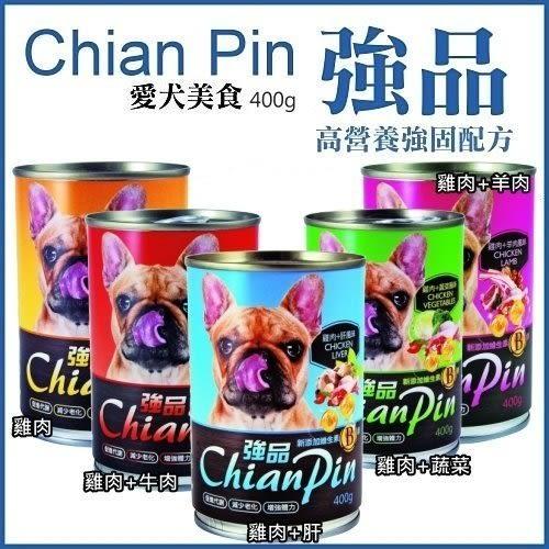 *KING WANG*【雞肉+牛肉缺】【單罐】【強品】狗罐頭-400g