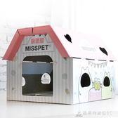 貓抓板 日美式折疊貓屋貓抓板房子貓窩貓咪玩具瓦楞紙貓磨爪器貓窩六角 酷斯特數位3c igo