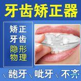 牙套牙齒成人隱形整牙神器透明牙套夜間齙地包天磨牙套鋼絲韓國矯正器 全館限時88折