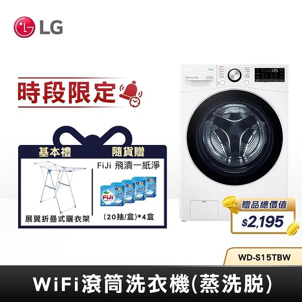 【基本安裝 2大豪禮加碼送】LG樂金 WD-S15TBW 15公斤 白色 蒸洗脫 滾筒洗衣機【時段限定】