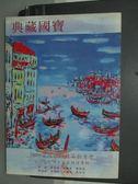 【書寶二手書T7/收藏_YHM】典藏國寶2009當代藝術精品拍賣會(27)