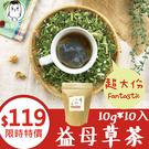 益母草茶 (10g*10入) 紅棗 枸杞...