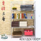 【居家cheaper】經濟型 122X45X180CM五層置物架,鍍鉻/鞋架/行李箱架/衛生紙架/後背包架/鞋櫃/衣架