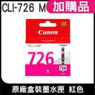 CANON CLI-726 M 紅色 原廠墨水匣