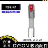 ㊣胡蜂正品㊣ 現貨 DYSON V10 V8 V7 SV10 專用 Extension hose 彈性伸縮軟管 延長軟管 fluffy 另有V6用