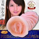 情趣用品 日本原裝進口KMP.PREMIUM HOLE PLUS 傳說級人氣AV女優自慰名器-美咲かんな 樂樂