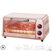 電烤箱烤箱家用烘焙多功能小烤箱全自動小型迷你蛋糕電烤箱正品LX220v 【多變搭配】