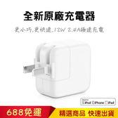 蘋果 iPad 旅充頭 Apple 12W 2.4A USB 充電器 iPad i7 iPhone 7 電源轉換器 充電器 快充