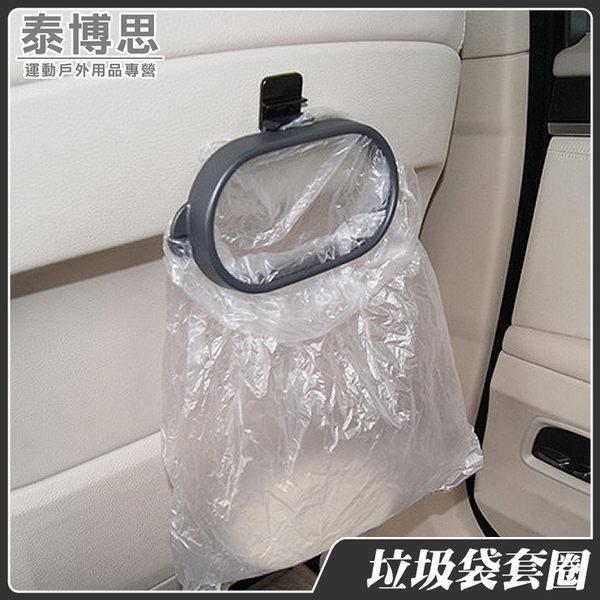 【泰博思】車用 垃圾袋固定夾 置物袋架 垃圾袋架 車用垃圾【G0023】