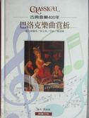 【書寶二手書T9/音樂_XAD】古典音樂400年-巴洛克樂曲賞析
