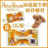 *KING WANG*日本Petz Route沛滋露《牛奶碎骨嚼棒-S》1入/包 狗點心零食