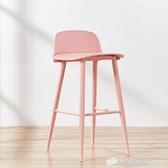 吧台椅北歐現代簡約休閒椅子高腳椅高腳凳創意時尚塑料吧台凳吧椅WD 雙十二全館免運